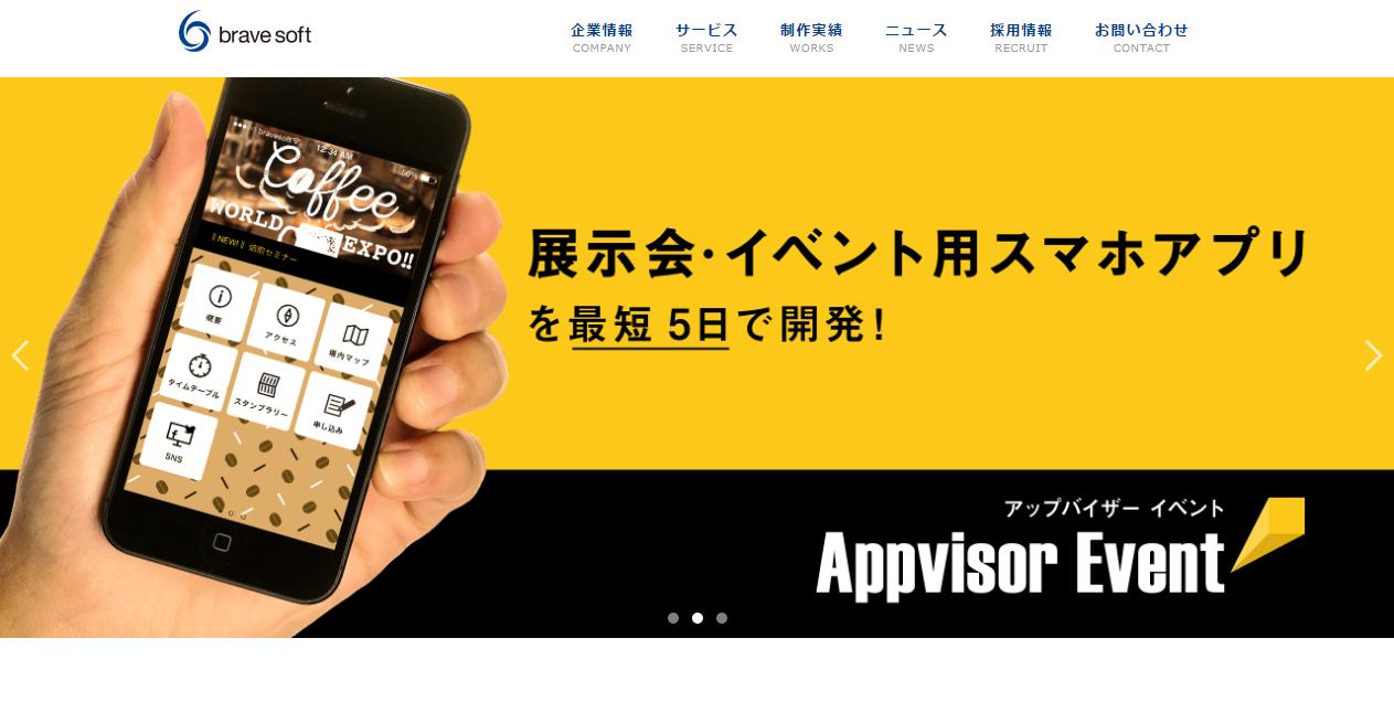 スマートフォンアプリに強い開発会社 | 株式会社ブレイブソフト