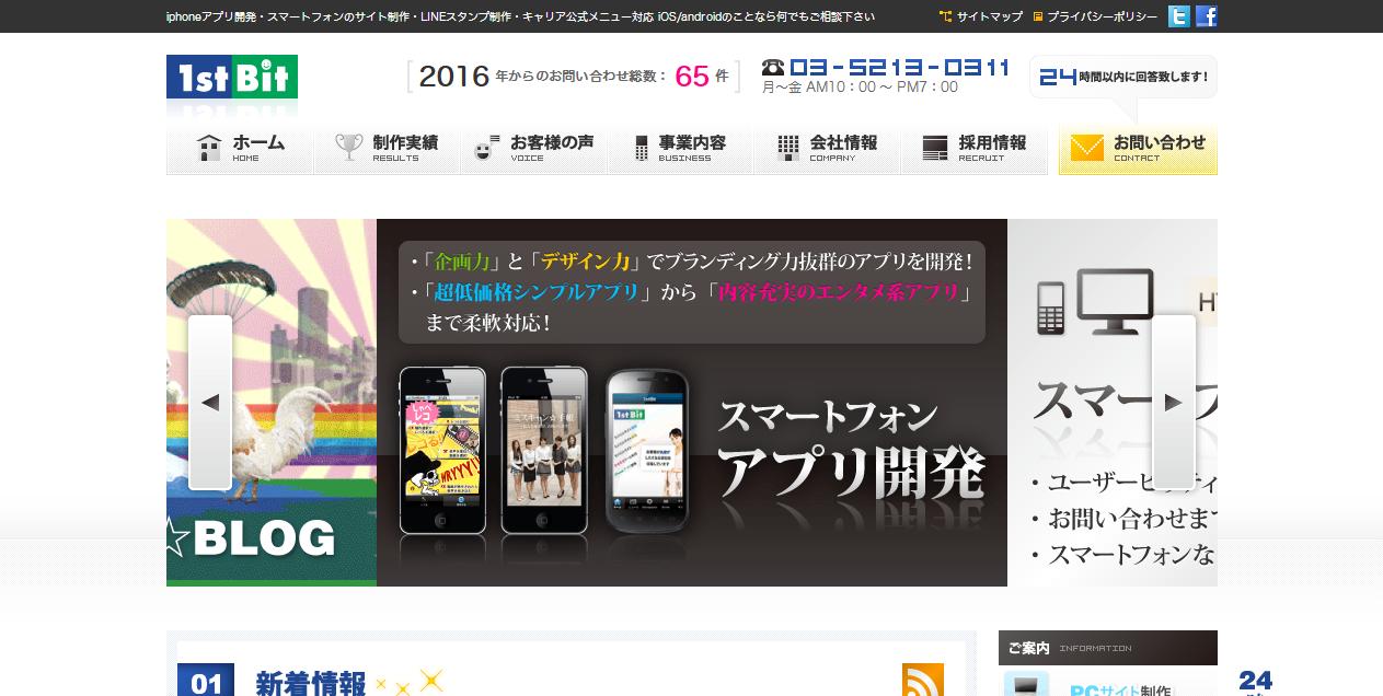 実績のあるiPhoneアプリ開発会社ファーストビット