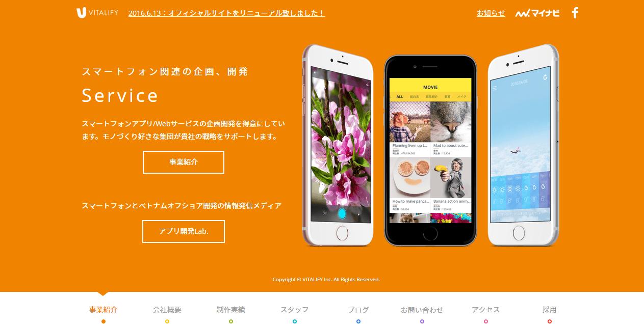 株式会社バイタリフィ|スマートフォンアプリ開発会社