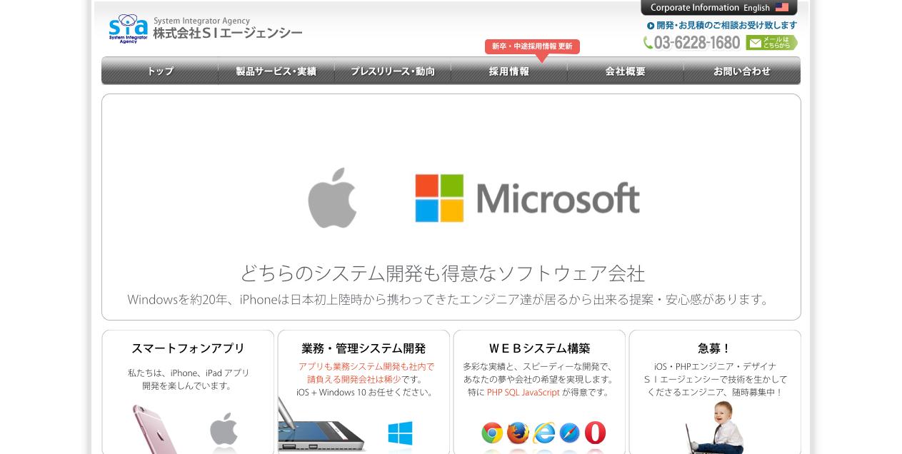 iPhone、iPad、iOSアプリ開発 PHPシステム開発の株式会社SIエージェンシー Web システム開発・スマホアプリ・業務管理システム